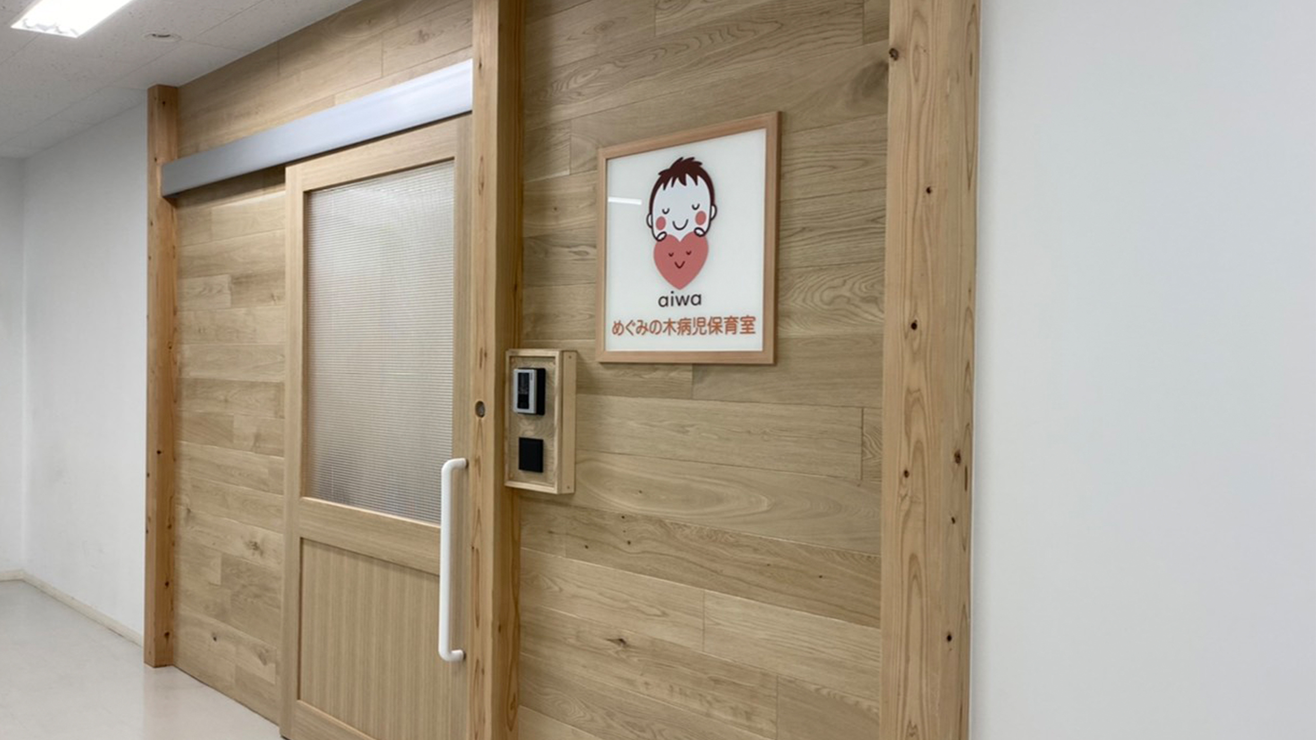 病児保育室入口